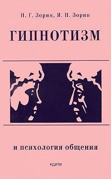 Петр Зорин - Гипнотизм и психология общения