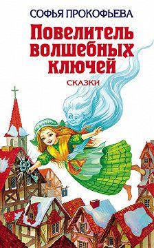 Софья Прокофьева - Астрель и Хранитель Леса