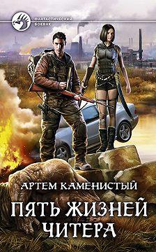 Артем Каменистый - Пять жизней читера