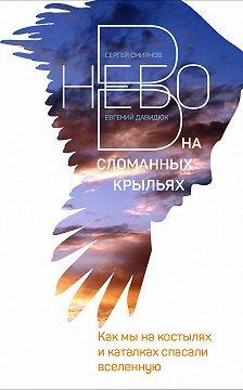 Евгений Давидюк - В небо на сломанных крыльях. Как мы на костылях и каталках спасали Вселенную
