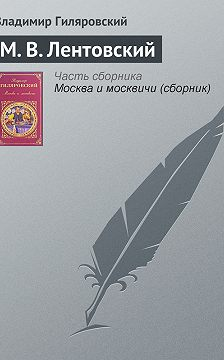 Владимир Гиляровский - М. В. Лентовский