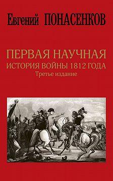 Евгений Понасенков - Первая научная история войны 1812 года