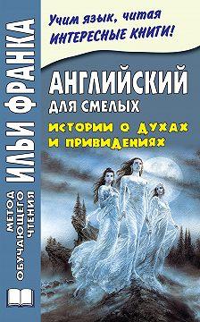 Неустановленный автор - Английский для смелых. Истории о духах и привидениях / Great Ghost Stories
