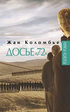Жан Коломбье - Досье «72»