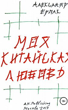 Александр Ермак - Моя китайская любовь