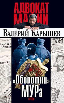 Валерий Карышев - «Оборотни» МУРа