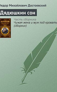 Федор Достоевский - Дядюшкин сон