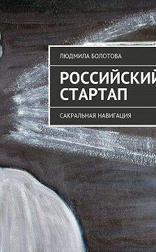 Людмила Болотова - Российский стартап
