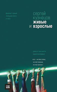 Сергей Кузнецов - Живые и взрослые