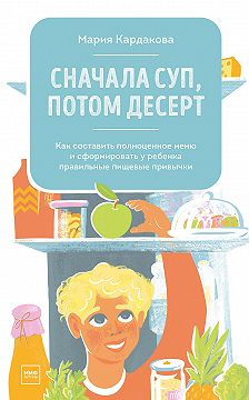 Мария Кардакова - Сначала суп, потом десерт