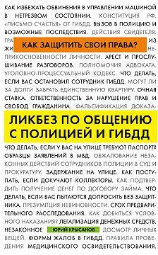 Юрий Крысанов - Как защитить свои права? Ликбез по общению с полицией и ГИБДД