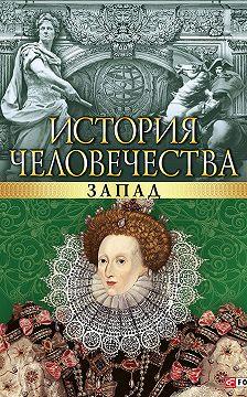 Мария Згурская - История человечества. Запад