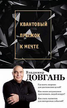 Владимир Довгань - Квантовый прыжок к мечте