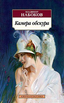 Владимир Набоков - Камера обскура