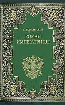 Казимир Валишевский - Екатерина Великая. (Роман императрицы)