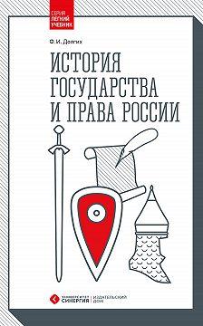 Федор Долгих - История государства и права России