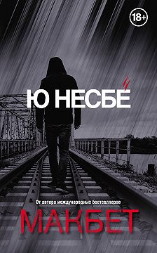 Ю Несбё - Макбет