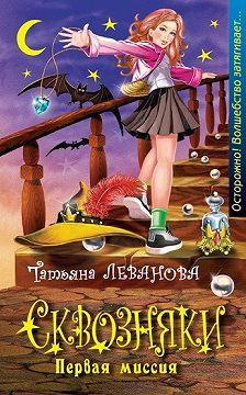 Татьяна Леванова - Первая миссия