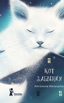 Антонина Малышева - Кот забвения (сборник)