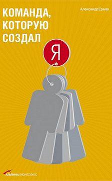 Александр Ермак - Команда, которую создал я