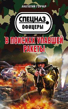Анатолий Гончар - В поисках упавшей ракеты