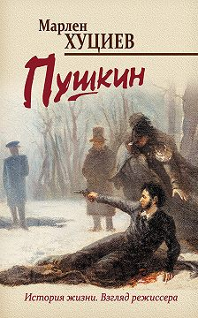 Марлен Хуциев - Пушкин