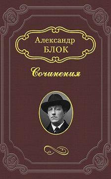 Александр Блок - Девушка розовой калитки и муравьиный царь