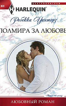 Ребекка Уинтерз - Полмира за любовь