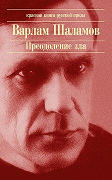 Варлам Шаламов - Май