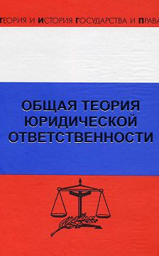 Рудольф Хачатуров - Общая теория юридической ответственности