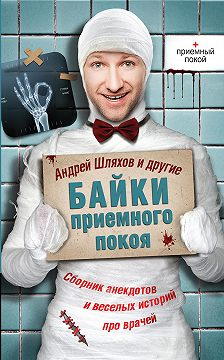 Anton Chekhov - Байки приемного покоя (сборник)
