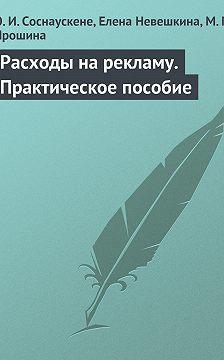 Ольга Соснаускене - Расходы на рекламу. Практическое пособие