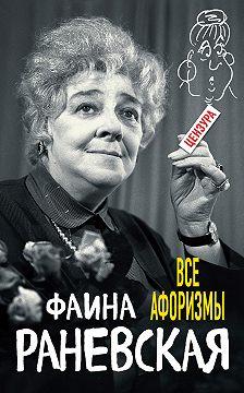Фаина Раневская - Все афоризмы