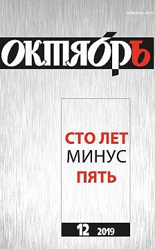 Вячеслав Курицын - Юбилейный выпуск журнала Октябрь