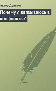 Виктор Дельцов - Почему я ввязываюсь в конфликты?