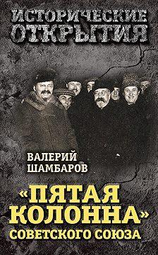 Валерий Шамбаров - «Пятая колонна» Советского Союза