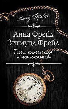 Зигмунд Фрейд - Теория психоанализа и «эго-психология» (сборник)