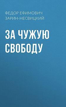 Федор Зарин-Несвицкий - За чужую свободу