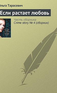 Ольга Тарасевич - Если растает любовь