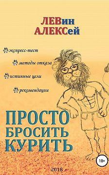 Алексей Левин - Просто бросить курить