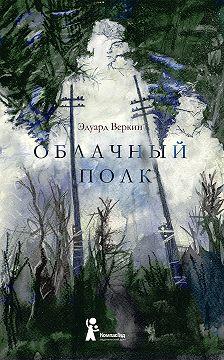 Эдуард Веркин - Облачный полк