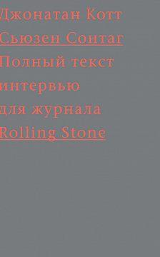 Джонатан Котт - Сьюзен Сонтаг. Полный текст интервью для журнала Rolling Stone