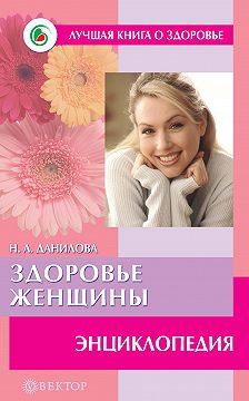 Наталья Данилова - Здоровье женщины. Энциклопедия