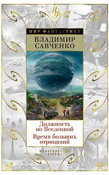 Владимир Савченко - Должность во Вселенной. Время больших отрицаний (сборник)