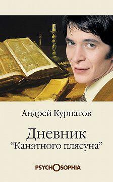 Андрей Курпатов - Дневник «канатного плясуна»