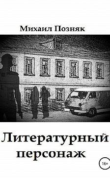 Михаил Позняк - Литературный персонаж