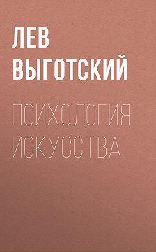 Лев Выготский (Выгодский) - Психология искусства