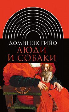 Доминик Гийо - Люди и собаки