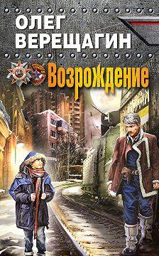 Олег Верещагин - Возрождение