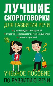 Елена Лаптева - Лучшие скороговорки для развития речи